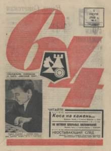 64 1968 №01