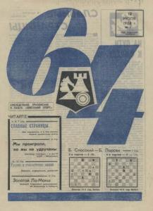 64 1968 №02
