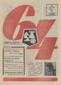 64 1968 №04