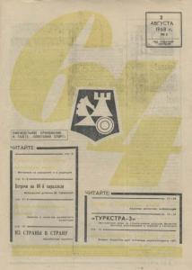 64 1968 №05