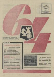 64 1968 №07