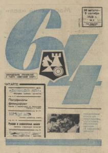 64 1968 №09