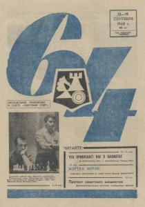 64 1968 №11