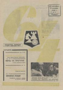 64 1968 №13