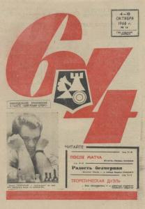 64 1968 №14