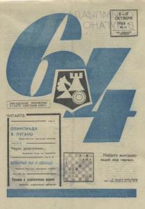64 1968 №15