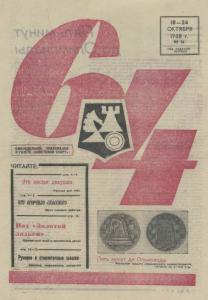 64 1968 №16