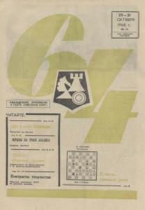 64 1968 №17