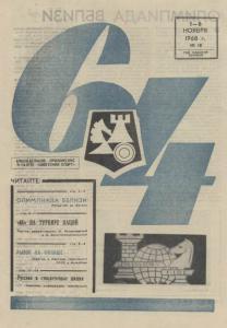 64 1968 №18