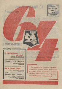 64 1968 №19