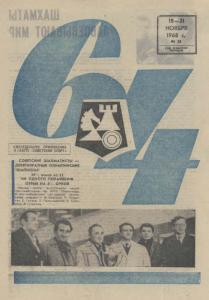 64 1968 №20