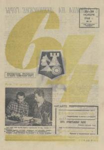64 1968 №21