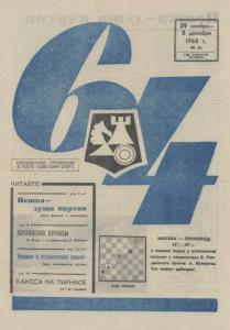 64 1968 №22