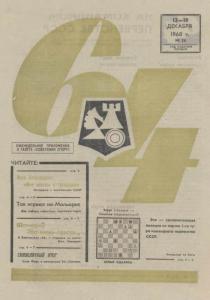64 1968 №24