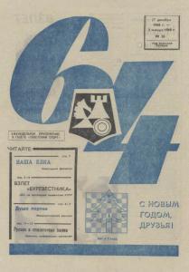 64 1968 №26