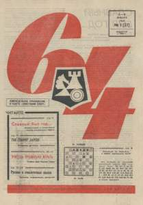 64 1969 №01