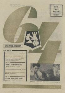 64 1969 №02