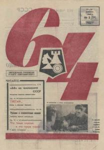 64 1969 №03