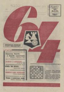 64 1969 №05