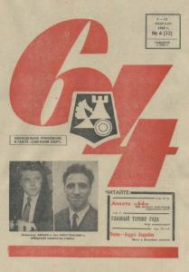 64 1969 №06