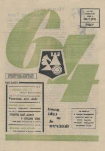64 1969 №07