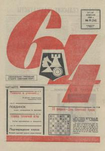 64 1969 №08