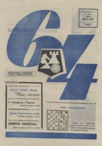 64 1969 №09