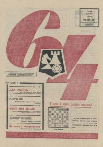 64 1969 №10
