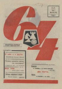 64 1969 №12