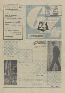 64 1970 №01