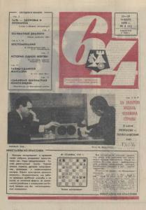 64 1970 №04
