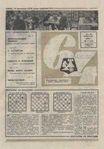 64 1970 №07