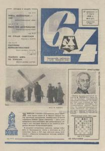 64 1970 №09