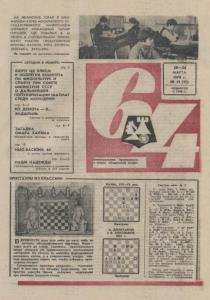 64 1970 №12