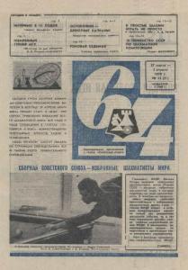 64 1970 №13