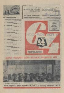 64 1970 №14