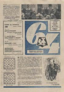 64 1970 №17