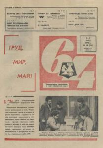 64 1970 №18