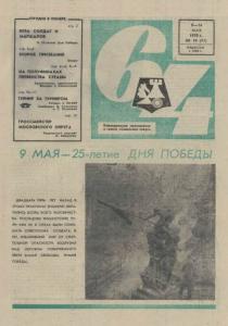 64 1970 №19