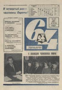 64 1970 №21