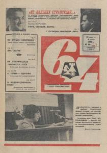 64 1970 №22