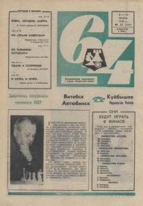 64 1970 №23