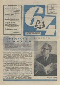 64 1970 №25
