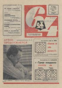 64 1970 №26