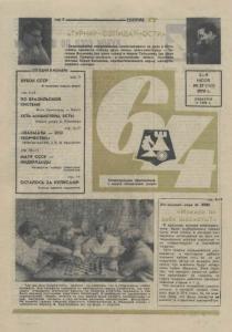 64 1970 №27