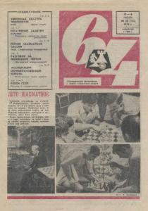 64 1970 №28