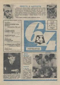 64 1970 №29