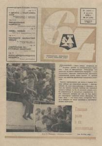 64 1970 №31