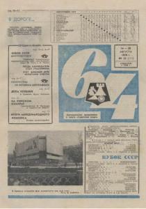 64 1970 №33