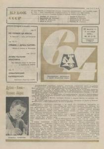 64 1970 №35